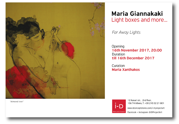 Maria Giannakaki_Light_Boxes_ENG(web)