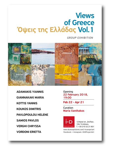 Views of Greece vol1. invitation