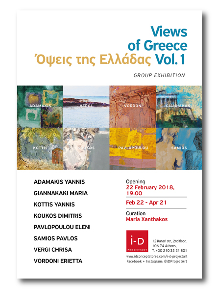 View of Greece Vo.1_idprojectart