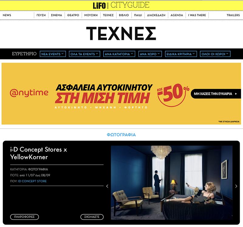 LIFO i-D Concept Stores x Yellow Korner