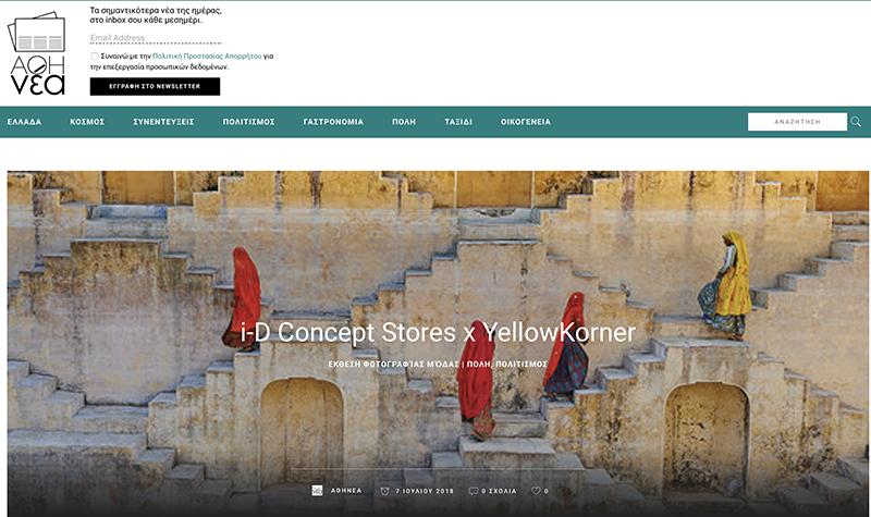 ΑΘΗΝΕΑ i-D Concept Stores x Yellow Korner
