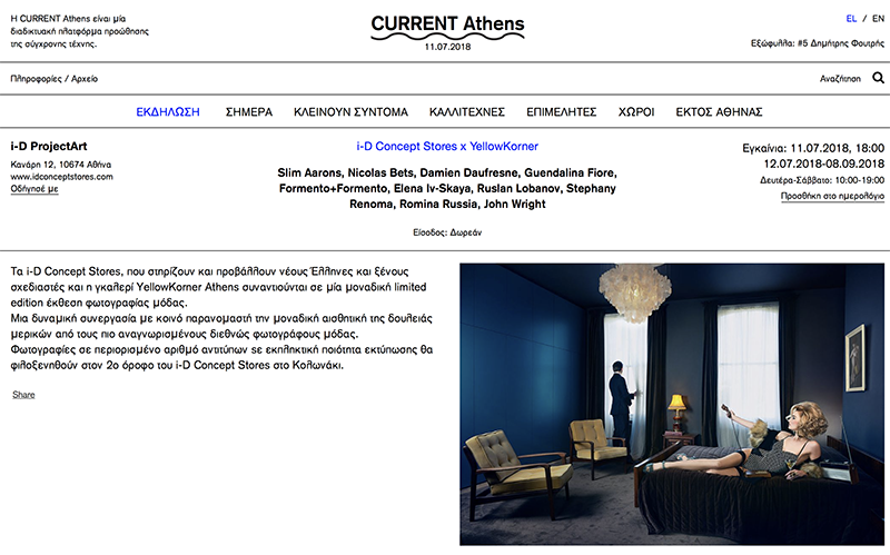 Current Athens i-D Concept Stores x Yellow Korner