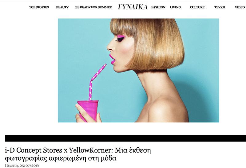 ΓΥΝΑΙΚΑ i-D Concept Stores x Yellow Korner