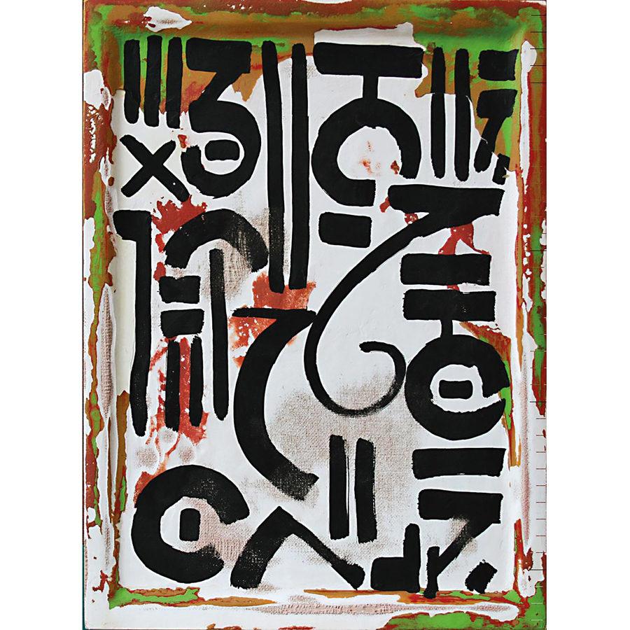 Gerasimos Avlamis Untitled Mixed Media 30 cm x 22 cm